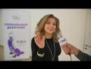 Интервью на Глобальном девичнике 2016 Ольга Карпова