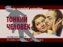 ツ♡ Тонкий человек (1934) перевод Герусов