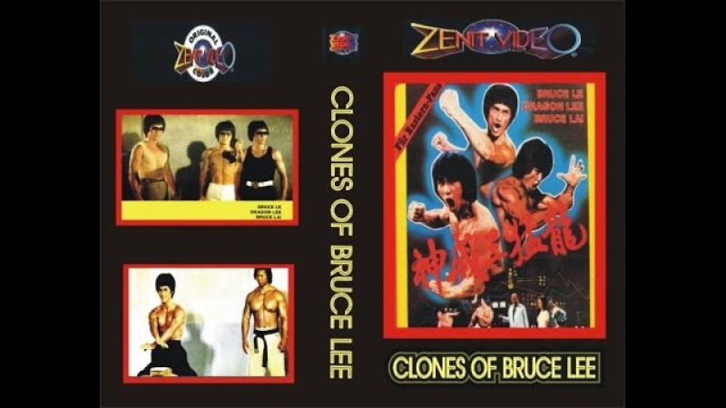 Клоны Брюса Ли / Shen wei san meng long / The Clones of Bruce Lee (1981)