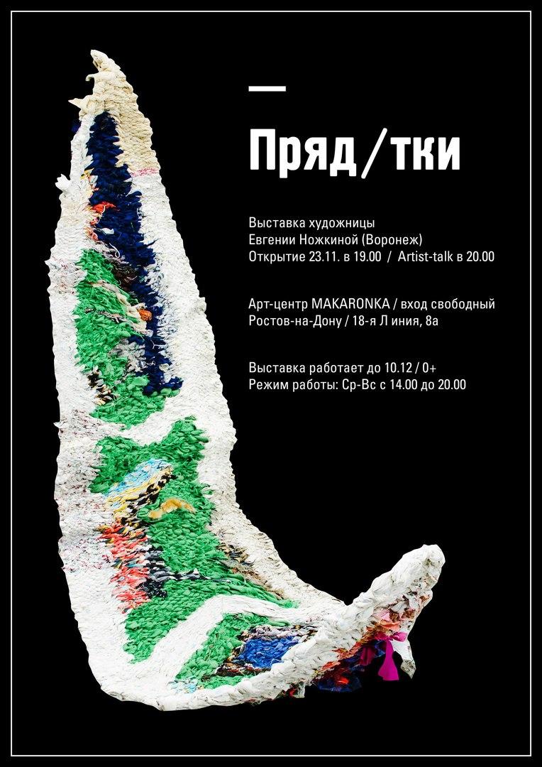 Афиша Ростов-на-Дону Выставка «ПРЯД/ТКИ»