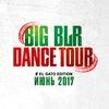 BIG BLR DANCE TOUR 2017 ГРОДНО