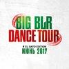 BIG BLR DANCE TOUR 2017 БРЕСТ