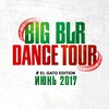 BIG BLR DANCE TOUR 2017 ПИНСК