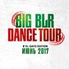 BIG BLR DANCE TOUR 2017 ПИНСК