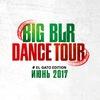 BIG BLR DANCE TOUR 2017 ПОЛОЦК