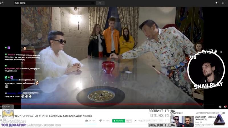 ⭐ [SNAILKICK™] СМОТРИТ НОВЫЙ HYPE CAMP и Игонина 09_11_2017