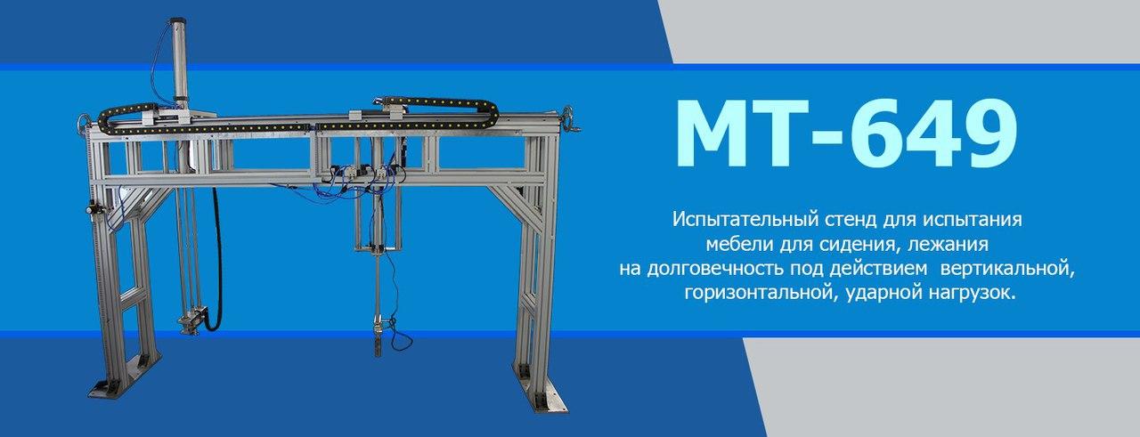 Камера для испытания игольчатым пламенем по ГОСТ IEC 60695-11-5-2013 МТ 289 в Тольятти
