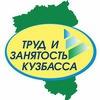 Департамент труда и занятости населения Кузбасса