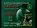 Рекламный блок ТНТ-Афонтово г. Красноярск, 25.06.1999 Окончание