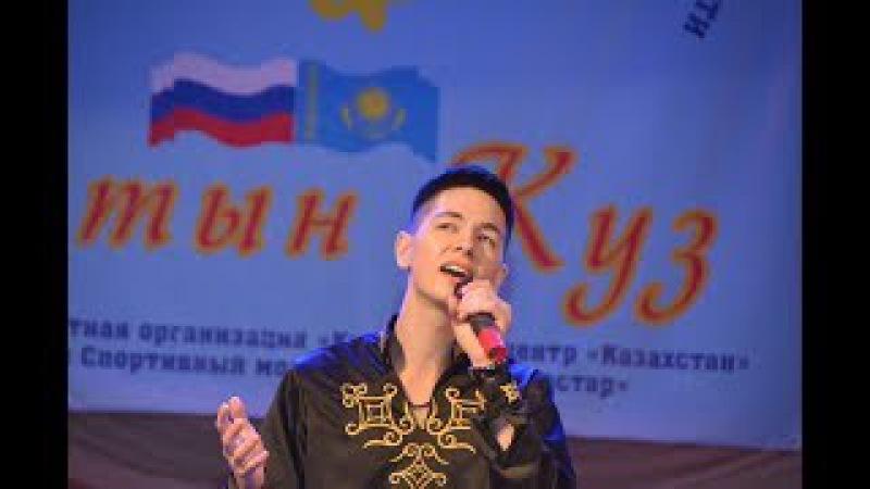 Белая река .Памяти Батырхана .Поёт Кайрат Султангалиев