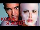 Кожа, в которой я живу / The Skin That I Inhabit (2011) смотрите в HD