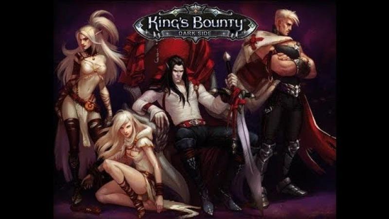 Kings Bounty Тёмная Сторона ч19 (невозможный, вампир)