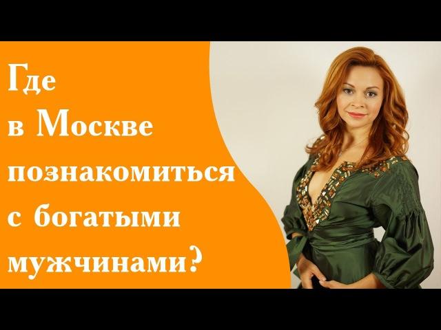 познакомиться с мужчиной турком в москве