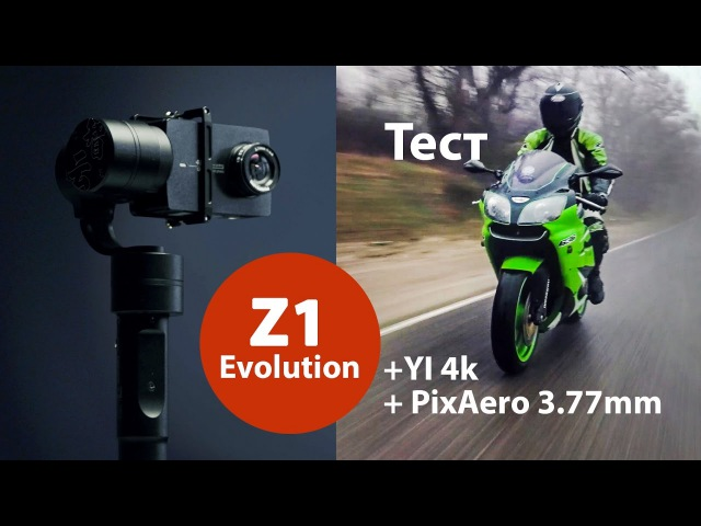 Тест электронного стабилизатора Zhiyun Z1 Evolution с камерой YI 2 4K и объективом PixAero 3 77mm