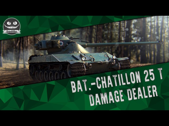 Bat.-Châtillon 25 t - Damage Dealer | 8к урона, воин.