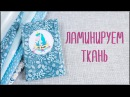 Скрапбукинг: тестирую пленку для ламинирования ткани Dailylike. Моя новая обложка на