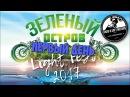 Первый день фестиваля Light Fest 2017 Firemotors MC Ростов на Дону