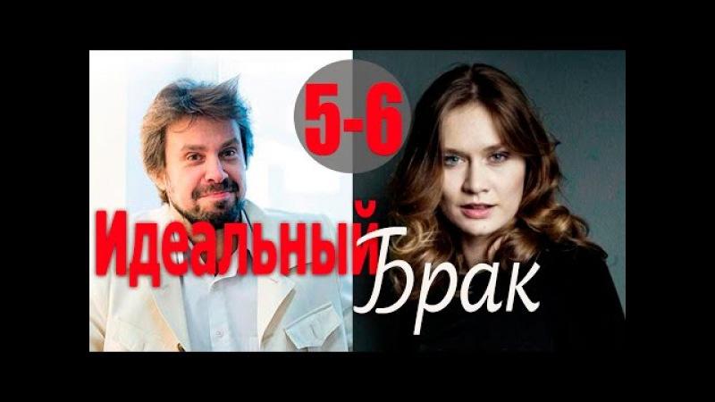 «Идеальный брак» 5,6 серия - Добрый, легкий комедийный сериал для отдыха! (русски ...