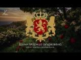 Гимн Княжества Болгария (1886-1944) -