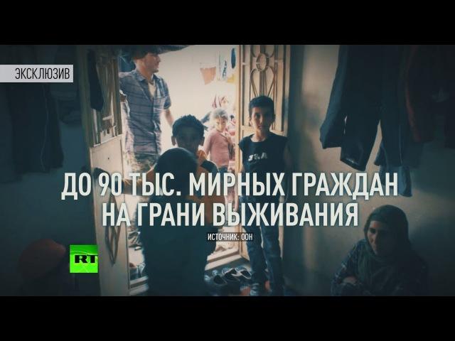 Эксклюзивные кадры RT из осаждённого ИГ сирийского города Дейр эз-Зор