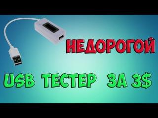 USB Тестер за 3$