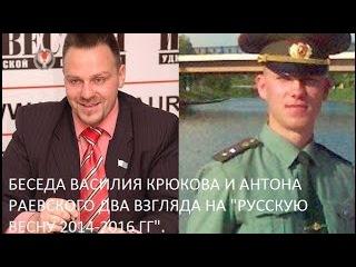 Беседа Василия Крюкова с Антоном Раевским, два взгляда на Русскую весну 2014-16
