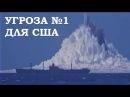 ШОЙГУ ПОКАЗАЛ США САМОЕ СТРАШНОЕ ОРУЖИЕ РОССИИ апл видео статус 6 торпеда испытания война новости