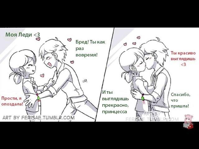 Фотосессия Адриана с поцелуем Маринет Леди Баг и Супер-кот комикс 26