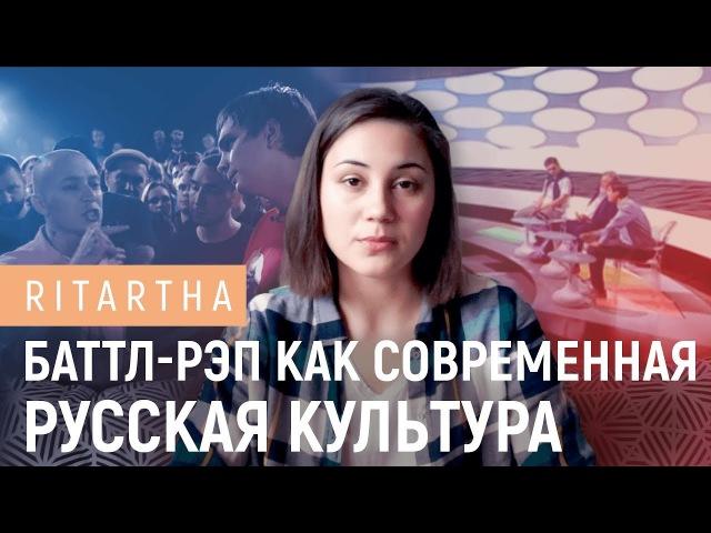 Баттл-рэп как современная русская культура
