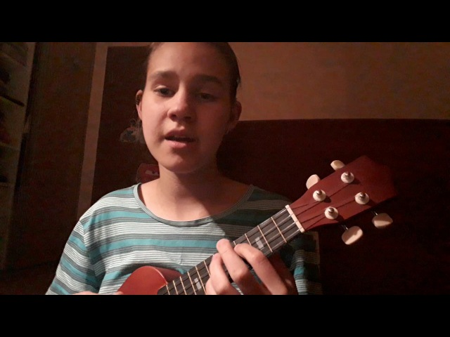 LotheCover Аффинаж Саша ukulele cover