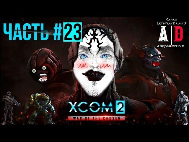 XCOM 2: War of the Chosen ❤Война избранных❤23 Внезапная атака! Озвучил ПОПУЛЯРНЫЙ летспле ...