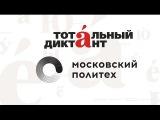 Спортивный комментатор Георгий Черданцев читает текст Тотального диктанта в МПУ