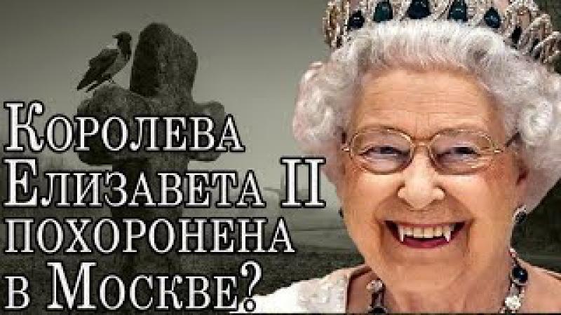 Королева Елизавета II похоронена в Москве