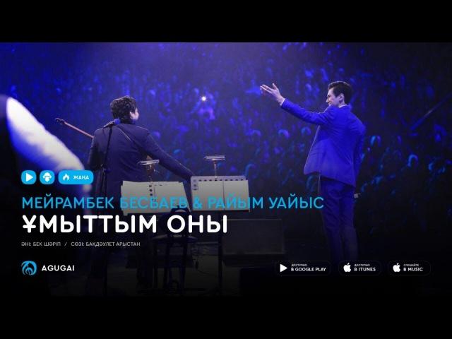 Мейрамбек Бесбаев Райым Уайыс - Ұмыттым оны (аудио)