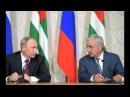 Путин об итогах российско абхазских переговоров в Пицунде ПУТИН ИНФО