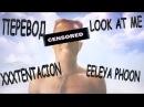 Xxxtentacion - look at me! / riot / video | перевод
