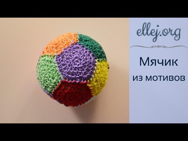 ♥ Шарик крючком • Мячик-антистресс из мотивов • How to crochet anti-stress ball