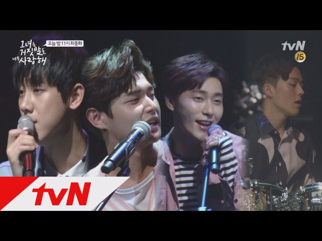 The liar and his lover 그거너사 미니콘서트 크루드플레이 ′Peterpan′ 오프닝 무대 170508 EP 0