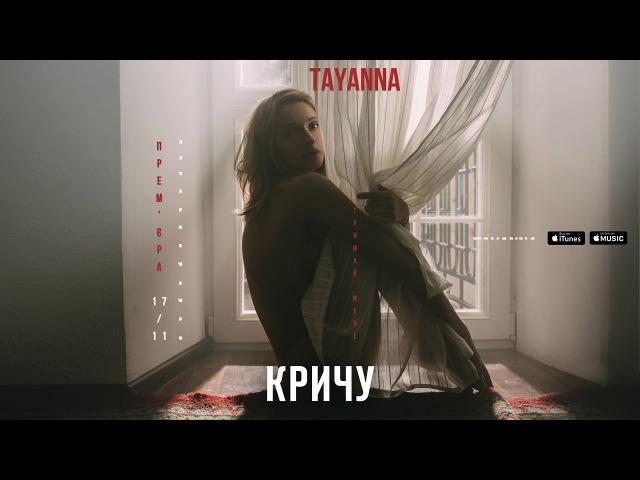 TAYANNA — Кричу [Альбом Тримай мене]