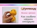 Как сшивать игрушки амигуруми/аминеко. Как сшивать детали игрушки. Соединяем де ...
