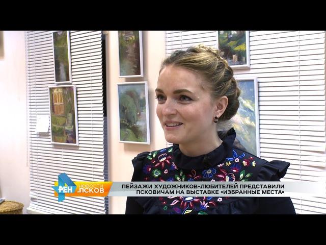 РЕН Новости Псков от 26.09.2017 Пейзажи художников любителей на выставке Избранные ...
