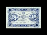 Банкноты России от начала до наших дней  Banknotes Russia from the beginning to the present day
