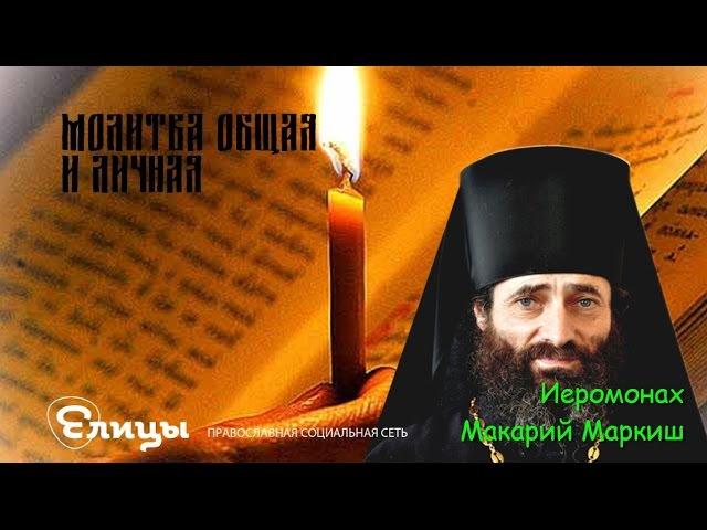 Молитва общая и личная. Не допускать путаницы! Иеромонах Макарий Маркиш