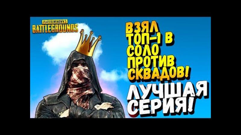 ВЗЯЛ ТОП 1 В СОЛО ПРОТИВ СКВАДОВ! - РЕКОРД ФРАГОВ! - ЛУЧШАЯ СЕРИЯ Battlegrounds 44