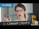САМЫЙ молодежный СЛЕНГ в английском языке от NigaHiga Skyeng