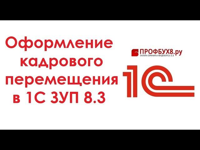 Кадровые изменения в 1С ЗУП 8.3 - Самоучитель 1С ЗУП 8.3