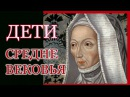 Дети средневековья HD (Документальный фильм BBC на русском)