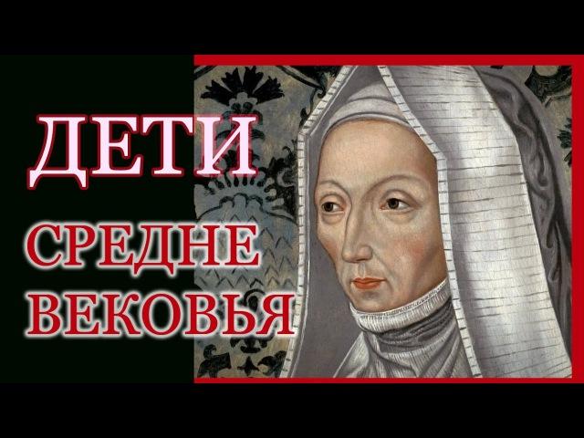 Дети средневековья HD Документальный фильм BBC христианство