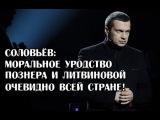 Владимир Соловьев о Моральном Уродстве Познера и Ампутированной Совести Литвин...
