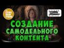 СОЗДАНИЕ САМОДЕЛЬНОГО КОНТЕНТА GM Tips на русском языке Dungeons and Dragons